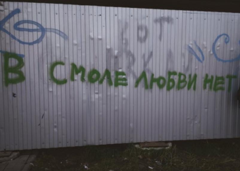 «В Смоле любви нет, утерян рассудок»: смоленские «стены» засветились в популярном паблике «ВКонтакте»