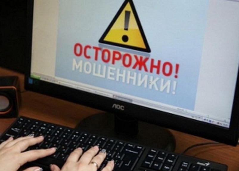В России выявилиновую схему интернет-мошенничества