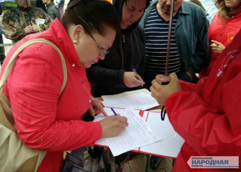 Дождь протесту не помеха: в Смоленске митинговали против пенсионной реформы