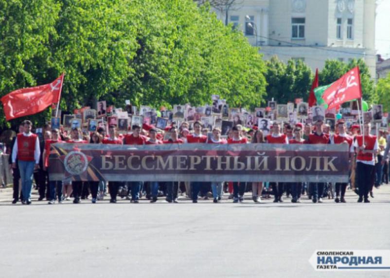 Маршрут смоленского «Бессмертного полка» планируют увеличить