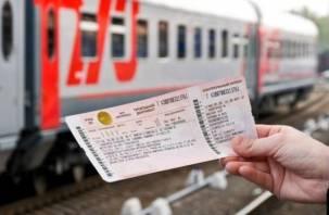 Смоляне могут купить билеты РЖД со скидкой до 60%
