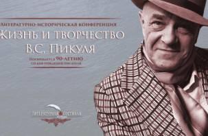Смоляне отметят 90-летие писателя Валентина Пикуля