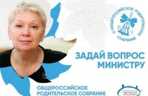 Смоляне могут задать вопросы министру просвещения РФ