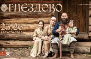 В августе в Смоленске пройдет фестиваль славянской культуры «Гнёздово-2018»