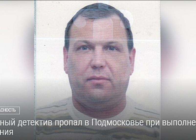 Частный детектив из Смоленска пропал в Подмосковье во время расследования