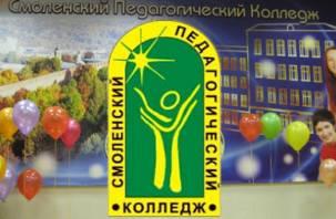 Смоленский педколледж получил грант Министерства образования и науки РФ