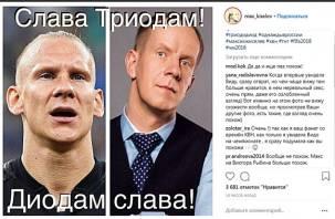 «Наш симпатичнее»: в Сети появились мемы со смоленским кавээнщиком и футболистом Видой