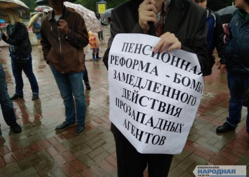 СМИ: митинги против пенсионной реформы провалились