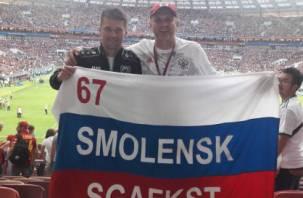 Смоляне оказались в списке самых многочисленных российских болельщиков в Нижнем Новгороде