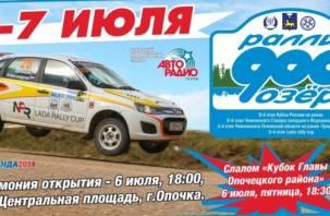 Смоленские гонщики на «Калине» проедут «900 озёр» в Псковской области