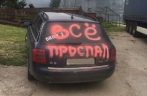 В Смоленске вандалы расписывают автомобили