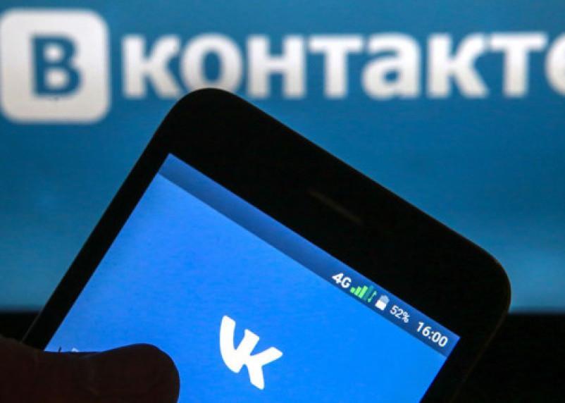 Реформа приватности: что в скором времени ожидает пользователей «ВКонтакте»