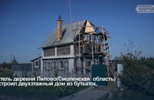 Уникальный дом из бутылок на видео: смолянин рассказал, как создал «хрупкое» строение