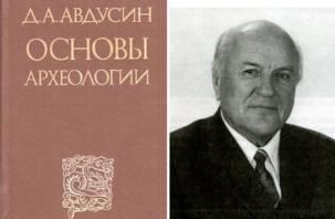 Исполнилось 100 лет знаменитому археологу-смолянину Даниилу Авдусину