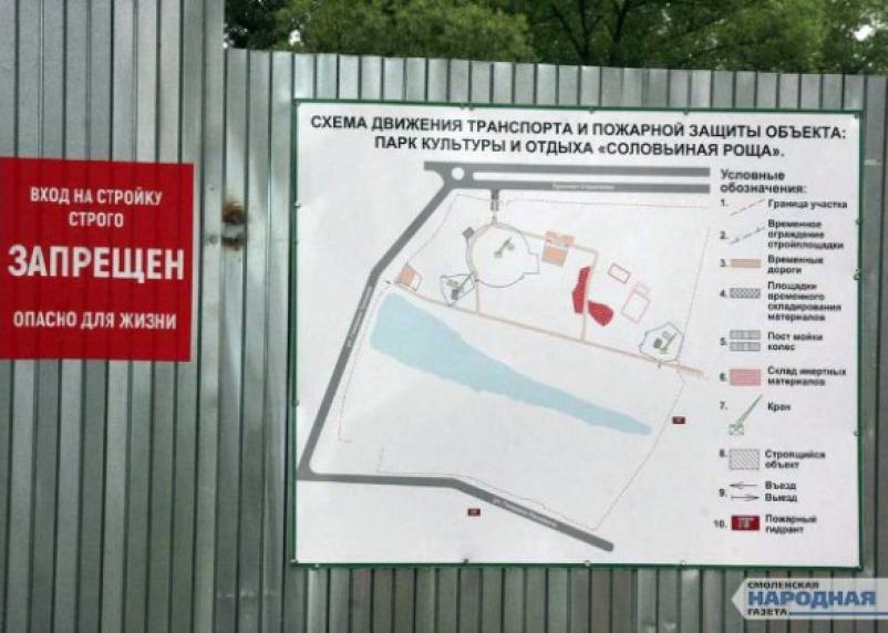Парк в Соловьиной роще не сдадут 1 сентября. Шашлыков не будет