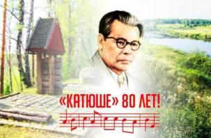 На Смоленщине пройдет фестиваль «Катюша», посвященный 80-летию знаменитой песни