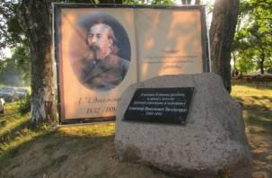 На Смоленщине появилась памятная доска агрохимику и публицисту А.Н. Энгельгардту