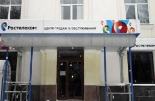 Компания «Ростелеком» лишила смолян доступа к важным услугам МФЦ