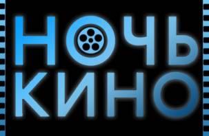 Всероссийская акция «Ночь кино» состоится на Смоленщине