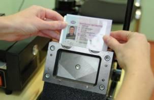 В водительские удостоверения россиян встроят микрочипы