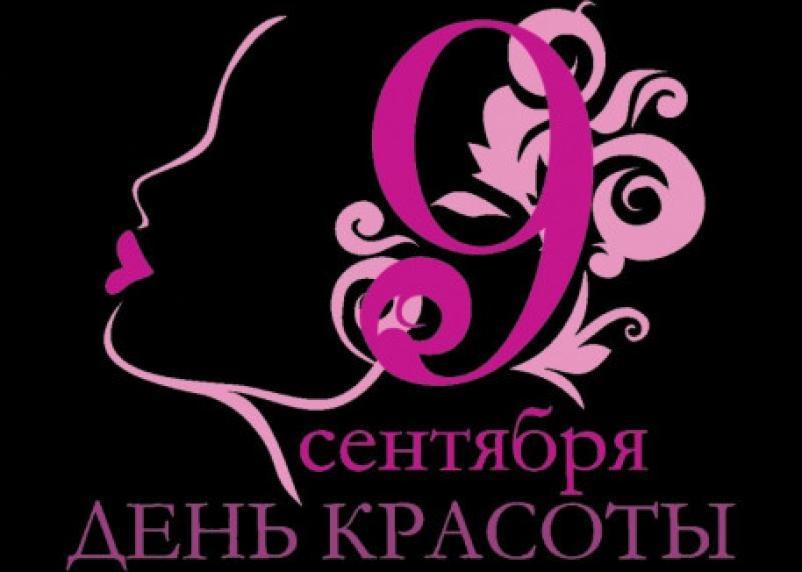 В Смоленске пройдёт День красоты