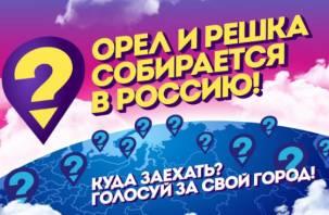 У Смоленска есть шансы «засветиться» в шоу «Орел и решка»
