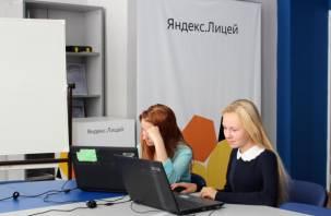 В Смоленске начался новый набор в Яндекс.Лицей