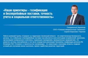 Руководитель смоленского «Газпрома» может покинуть свой пост