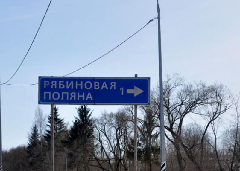 Смоленский поселок Рябиновая поляна останется без воды
