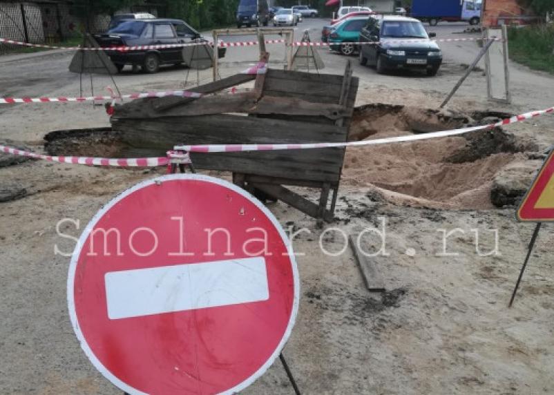 В Смоленске закрыли проезд на Энгельса