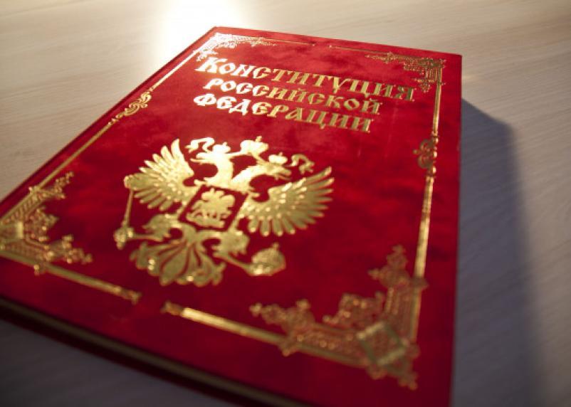 Госдума одобрила в первом чтении поправки в Конституцию