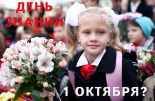 В России дети в будущем году пойдут в школу 1 октября. Так хотят депутаты