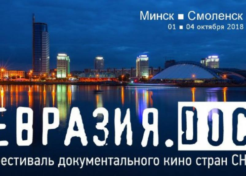 Фестиваль документального кино «Евразия.DOC» пройдёт в Беларуси и Смоленске