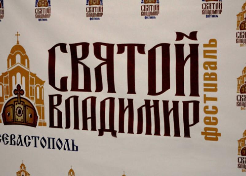 Смоленские фильмы будут показаны на международном кинофестивале «Святой Владимир»