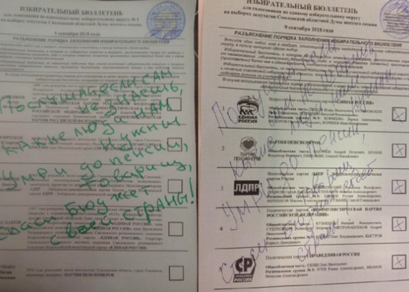 В Смоленске на выборах граждане в бюллетенях писали протестное стихотворение
