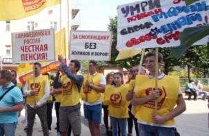 В Смоленске состоялись митинги против повышения пенсионного возраста