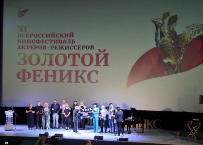 Кинофестиваль актёров-режиссёров «Золотой Феникс» завершился в Смоленске