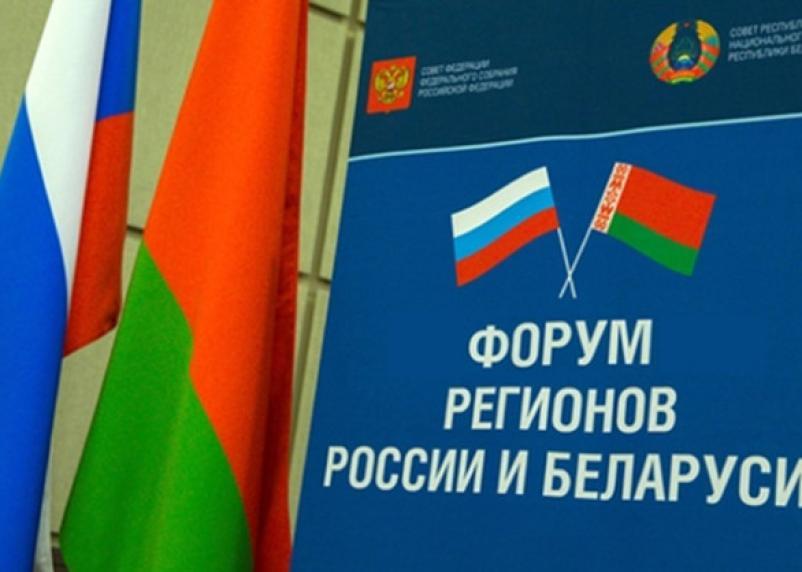 Смоляне примут участие в Пятом Форуме регионов Беларуси и России