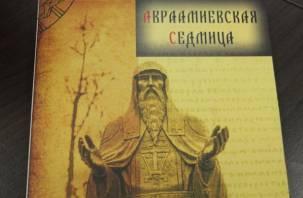 В Смоленске начинает работать научная конференция Авраамиевская седмица