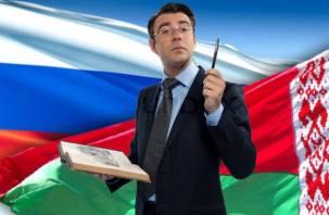 Смоленщина стала инициатором российско-белорусского учительского проекта