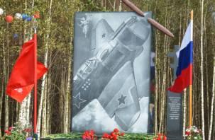 В Смоленской области открыли мемориал лётчикам