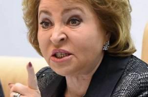 Валентина Матвиенко: жители российских городов не должны терпеть мэров