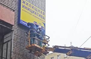 В Смоленске убирают рекламу