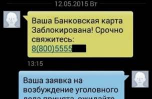 «Разблокирую карту. Дорого». Смолянин потерял 160 тысяч рублей на «разблокировке» карты