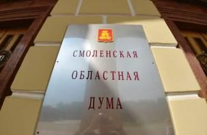«Единая Россия» в Смоленской областной Думе потеряла квалифицированное большинство