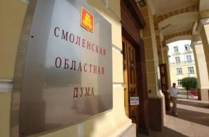 На первом заседании Смоленской областной Думы избраны председатель и сенатор