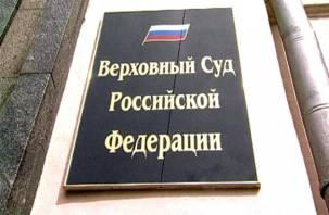 Верховный суд РФ не считает «лайки» и репосты в соцсетях преступлением