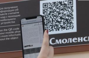Таблички с QR-кодом появились на улицах Смоленска