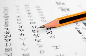 «Ни хао!» смоленские школьники напишут ЕГЭ по китайскому языку
