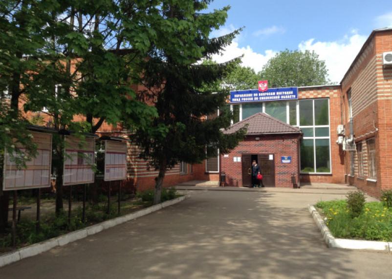 В Смоленске прошли обыски в миграционной службе. Задержаны руководители